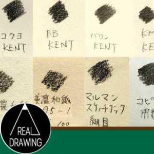 リアルな絵の描き方-用紙の比較サムネイル