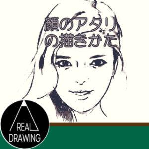 リアルな絵の描き方-顔のアタリの書き方サムネイル