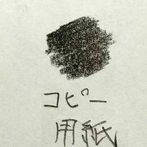 リアル絵の用紙-コピー用紙
