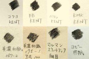 リアル絵の用紙-比較