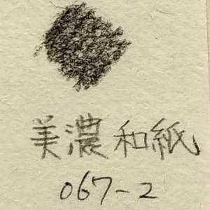 リアル絵の用紙-美濃和紙067-2