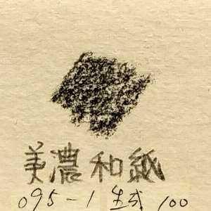 リアル絵の用紙-美濃和紙095-1生成100