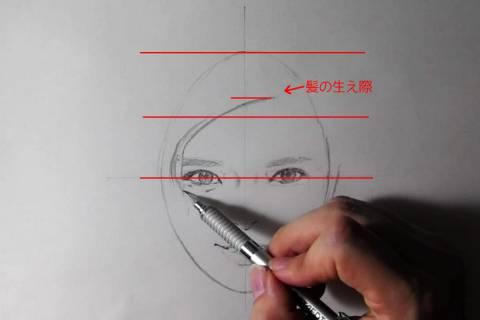 リアル絵の顔のアタリの描き方画像8