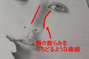 リアルな絵の描き方-頬の書き方画像3-2