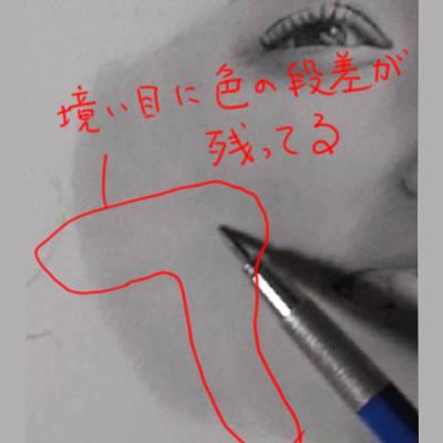鉛筆画のリアルな絵の肌のぼかし方8-2