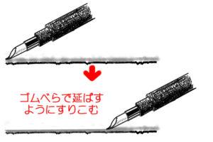鉛筆画のリアル絵にオススメな消しゴム画像-ペン消しゴムでのばす