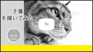 リアルな猫の描き方-Youtube再生アイコン付きサムネイル