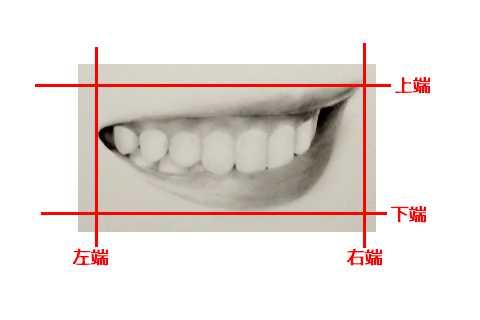 リアルな絵の描き方-歯の描き方1