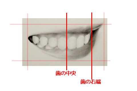 リアルな絵の描き方-歯の描き方2