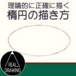 リアルな絵の描き方-楕円の書き方サムネイル -セピア