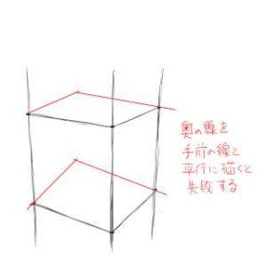 リアルな絵の描き方-立方体のスケッチの書き方05-失敗図