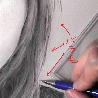 髪の毛の絵の書き方-リアルな鉛筆画の描き方-バラ毛