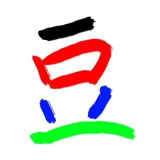 リアルな絵の描き方-豆の字