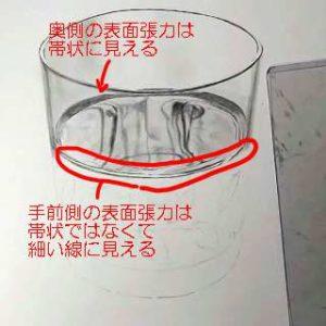 リアル絵の描き方-ウィスキーグラスの書き方16-2