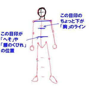 身体の絵の描き方-立ち姿の描き方19