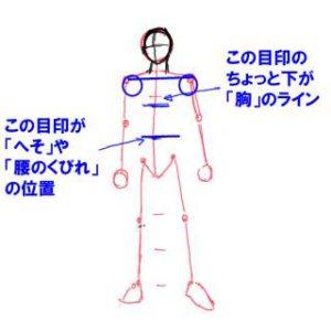 身体の絵の描き方-立ち姿の描き方20