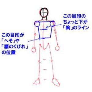 身体の絵の描き方-立ち姿の描き方21