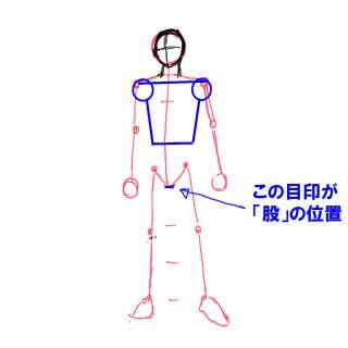 身体の絵の描き方-立ち姿の描き方22