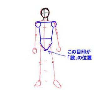 身体の絵の描き方-立ち姿の描き方23