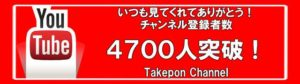 Youtube登録4700人ありがとう画像