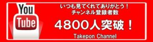 Youtube登録4800人ありがとう画像