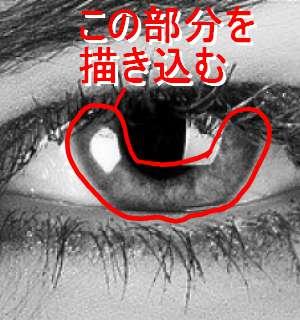 リアルな目の描き方vol2-9-2