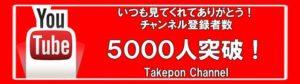 Youtube登録5000人ありがとう画像