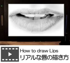 リアルな唇の描き方_プレミアムレッスンタイトル
