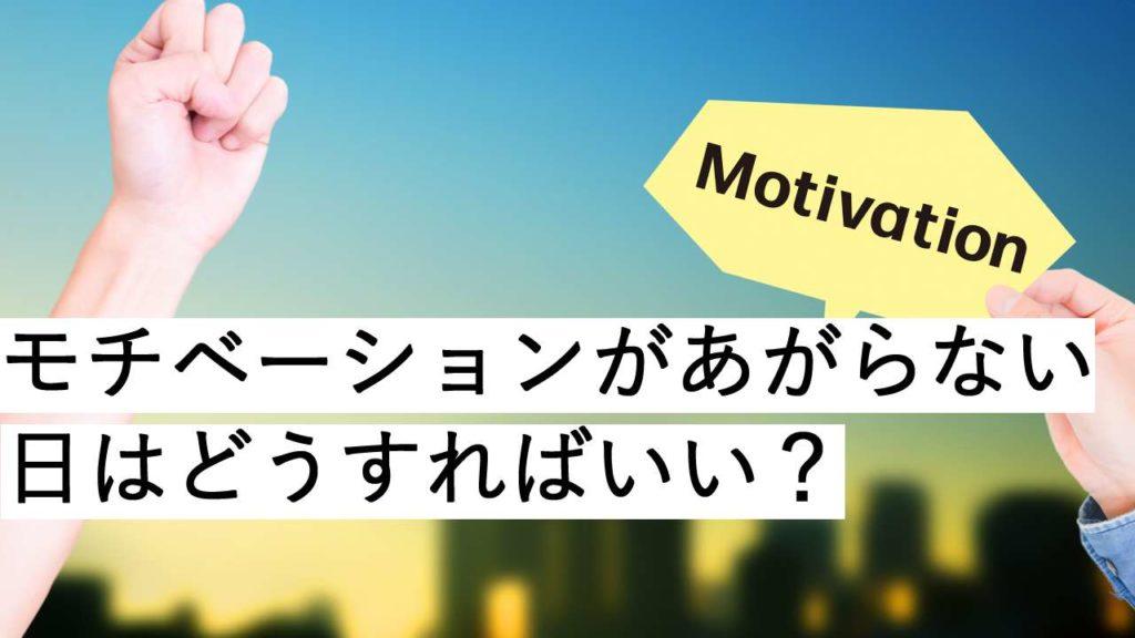 第003回_モチベーションがあがらない日はどうすればいい?
