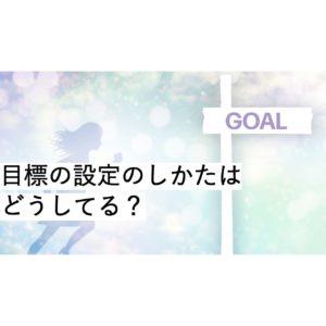 第004回_目標の設定のしかたはどうしてる?