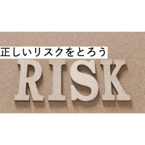 第020回_正しいリスクをとろう