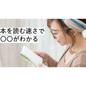 第034回_本を読む速さで〇〇がわかる
