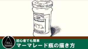 リアルな絵の描き方-マーマレード瓶の絵の描き方