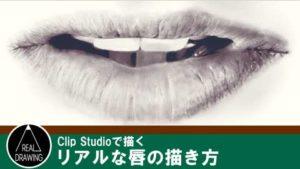リアルな唇の描き方サムネイル