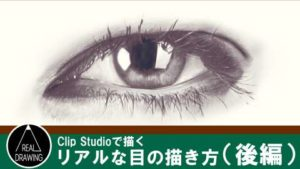 リアルな目の描き方サムネイル(後編)