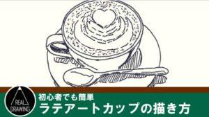 リアルな絵の描き方-ラテアートのカップの描き方
