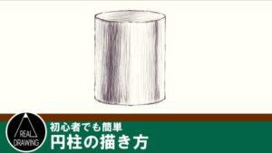 リアルな絵の描き方-円柱の描き方