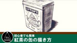 リアルな絵の描き方-紅茶の缶の描き方