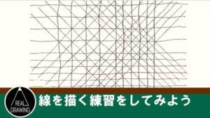 リアルな絵の描き方-線を描く練習をしてみよう
