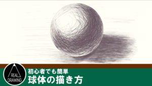 球体のリアル絵の描き方