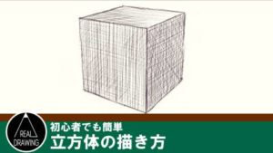 立方体の絵の描き方