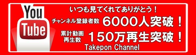 Youtube登録6000人ありがとう画像